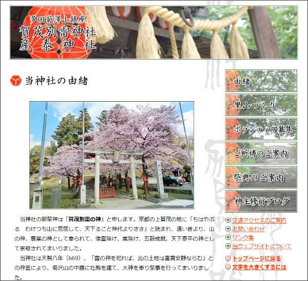 http://www.tadakamowake.com/yuisho.html