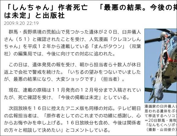 http://sankei.jp.msn.com/region/kanto/saitama/090920/stm0909202300010-n1.htm