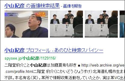 http://www.google.co.jp/search?hl=ja&safe=off&biw=1145&bih=939&q=site%3Atokumei10.blogspot.com+&btnG=%E6%A4%9C%E7%B4%A2&aq=f&aqi=&aql=&oq=#sclient=psy-ab&hl=ja&safe=off&source=hp&q=%E5%B0%8F%E5%B1%B1%E7%B4%80%E5%BD%A6&pbx=1&oq=%E5%B0%8F%E5%B1%B1%E7%B4%80%E5%BD%A6&aq=f&aqi=&aql=&gs_sm=e&gs_upl=158797l158797l1l159249l1l1l0l0l0l0l122l122l0.1l1l0&bav=on.2,or.r_gc.r_pw.,cf.osb&fp=13936c2bf1807bcb&biw=1009&bih=1146