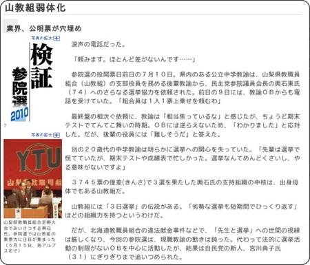http://www.yomiuri.co.jp/e-japan/yamanashi/news/20100714-OYT8T00832.htm