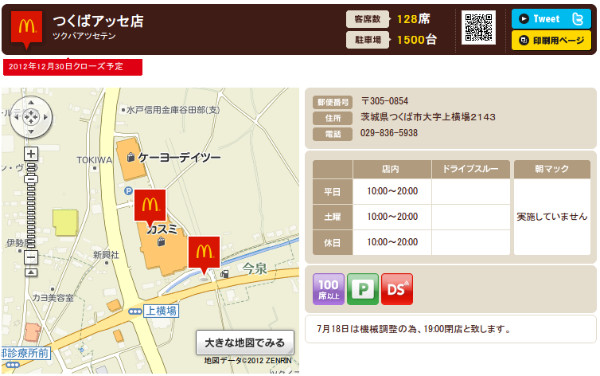 http://www.mcdonalds.co.jp/shop/map/map.php?strcode=08505