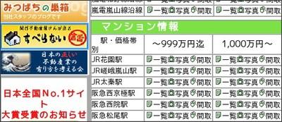 http://www.mitsubachi-housing.co.jp/