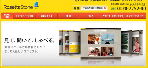 http://www.rosettastone.co.jp/