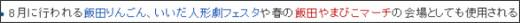 https://ja.wikipedia.org/wiki/%E3%82%8A%E3%82%93%E3%81%94%E4%B8%A6%E6%9C%A8_(%E9%A3%AF%E7%94%B0%E5%B8%82)