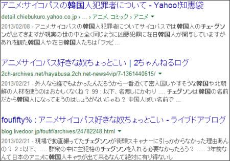 https://www.google.com/webhp?hl=ja&tab=mw#hl=ja&q=%E3%83%81%E3%82%A7%E3%82%B0%E3%82%BD%E3%83%B3+%E9%9F%93%E5%9B%BD