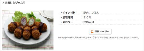 http://www3.mizkan.co.jp/sapari/menu/cook/recipe/index.asp?id=03241