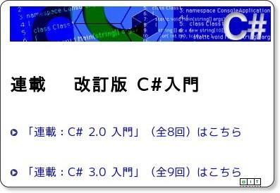 http://www.atmarkit.co.jp/fdotnet/csharp_abc2/index/index.html