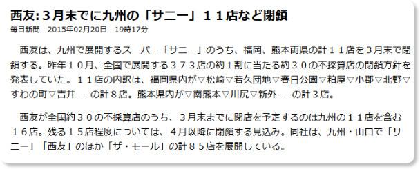 http://mainichi.jp/select/news/20150221k0000m020035000c.html