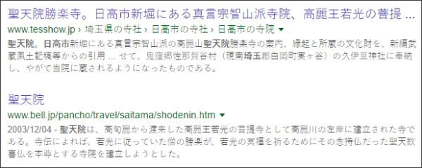 https://www.google.co.jp/#q=%E8%81%96%E5%A4%A9%E9%99%A2%E3%80%80+%E5%9F%BC%E7%8E%89%E7%9C%8C%E6%97%A5%E9%AB%98%E5%B8%82