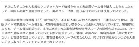 http://news.tv-asahi.co.jp/news/web/html/201213019.html