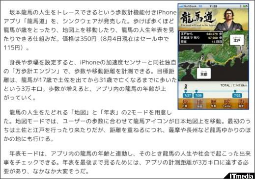 http://www.itmedia.co.jp/news/articles/1008/04/news064.html