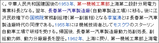 http://ja.wikipedia.org/wiki/%E6%B1%9F%E6%B2%A2%E6%B0%91