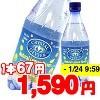 クリスタルガイザー スパークリング レモン (無果汁・炭酸水)(532mL*24本入)