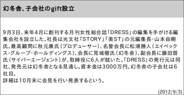 http://www.shinbunka.co.jp/news2012/09/120903-03.htm