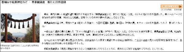 http://www.nara-np.co.jp/20130404093738.html