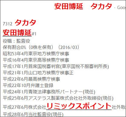 http://tokumei10.blogspot.com/2017/03/blog-post_885.html
