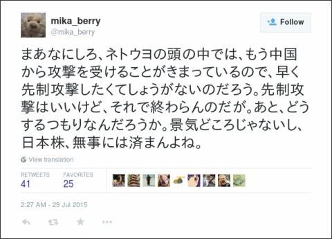 https://twitter.com/mika_berry/status/626323201212174336
