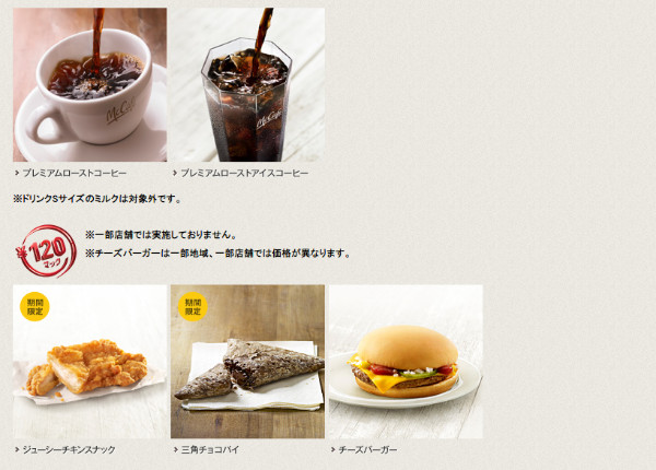 http://www.mcdonalds.co.jp/menu/regular/100yen.html