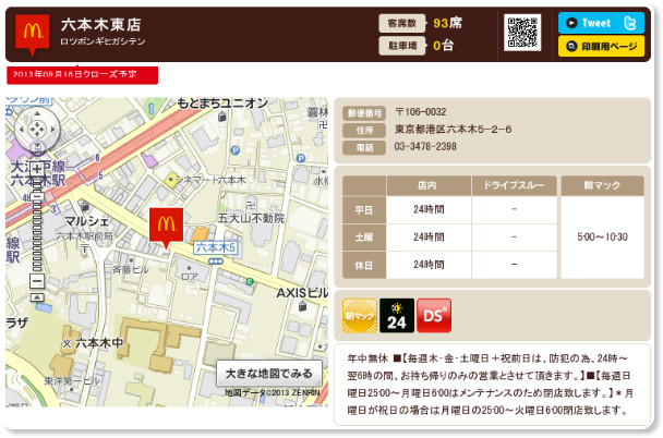 http://www.mcdonalds.co.jp/shop/map/map.php?strcode=13102