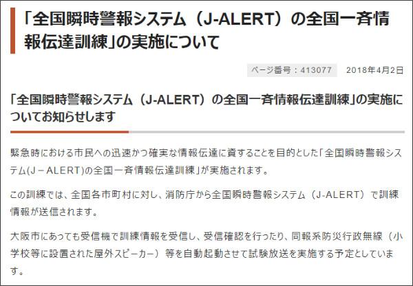 http://www.city.osaka.lg.jp/kikikanrishitsu/page/0000413077.html