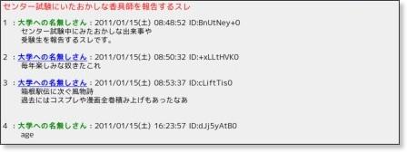 http://yuzuru.2ch.net/test/read.cgi/kouri/1295048932/