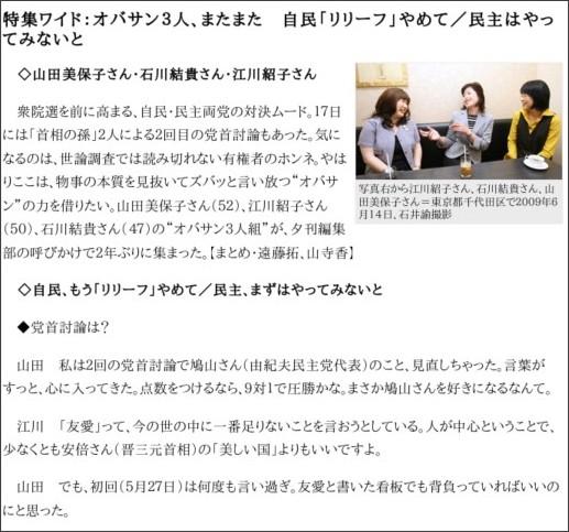 http://mainichi.jp/select/seiji/news/20090618dde012010010000c.html