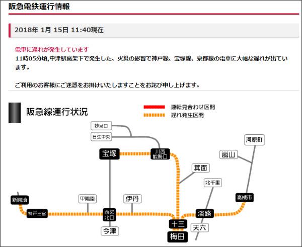 http://www.hankyu.co.jp/railinfo/