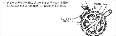 http://cycle.shimano.co.jp/media/techdocs/content/cycle/SI/Ultegra/SI_5LW0B/SI-5LW0B-001-00-JPN_v1_m56577569830754193.PDF