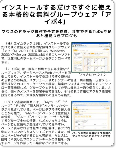 http://www.forest.impress.co.jp/article/2008/04/11/aipo.html