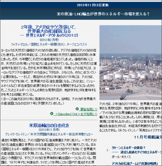 http://www.foreignaffairsj.co.jp/archive/focalpoints/201311.htm#8