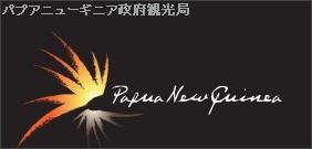 http://pngtourism.jp/