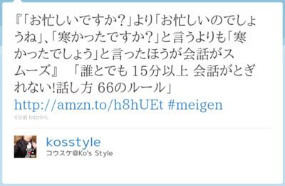 http://twitter.com/kosstyle/status/59947985869611008