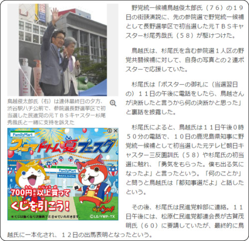 http://www.nikkansports.com/general/news/1680658.html