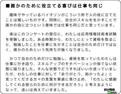 http://el.jibun.atmarkit.co.jp/obbligato/2009/11/post-a769.html