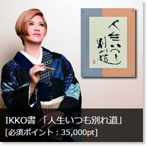 http://furusato-fukuchi.jp/tokuten/index.html?start=11