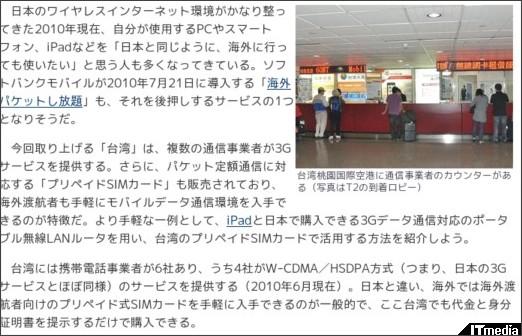 http://plusd.itmedia.co.jp/pcuser/articles/1007/01/news017.html