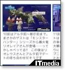 http://plusd.itmedia.co.jp/games/articles/0811/17/news042.html
