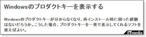 http://www.itmedia.co.jp/bizid/articles/0706/25/news052.html