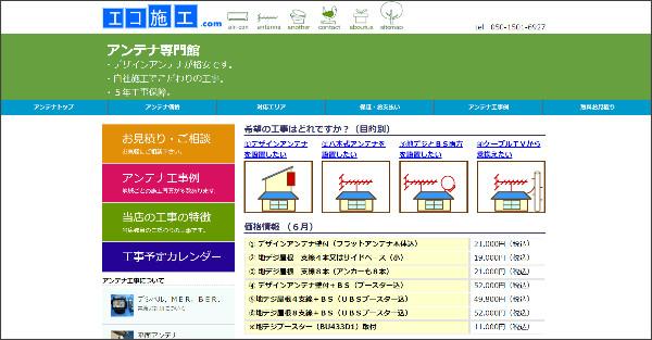 http://ecosekou-antenna.com/index.html