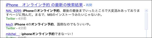 http://www.google.co.jp/search?q=iPhone%E3%80%80%E3%82%AA%E3%83%B3%E3%83%A9%E3%82%A4%E3%83%B3%E4%BA%88%E7%B4%84&ie=utf-8&oe=utf-8&aq=t&rls=org.mozilla:ja-JP-mac:official&hl=ja&client=firefox-a