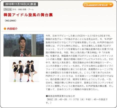 http://cgi4.nhk.or.jp/gendai/kiroku/detail.cgi?content_id=2965