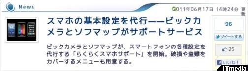 http://plusd.itmedia.co.jp/mobile/articles/1106/17/news059.html