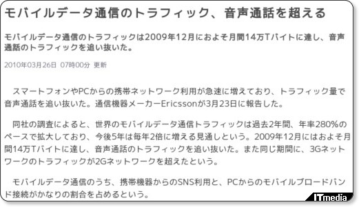 http://www.itmedia.co.jp/news/articles/1003/26/news009.html
