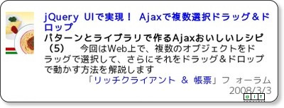 //www.atmarkit.co.jp/fwcr/index/index_ajaxrecipe.html