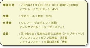 http://eplus.jp/sys/web/s/nhk/index.html
