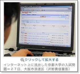http://sankei.jp.msn.com/affairs/news/110302/crm11030212380016-n2.htm