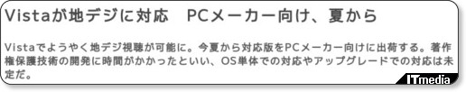 http://www.itmedia.co.jp/news/articles/0806/13/news087.html