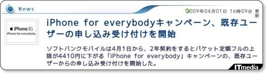 http://plusd.itmedia.co.jp/mobile/articles/0904/01/news077.html