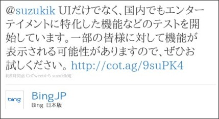 http://twitter.com/BingJP/status/16842537047