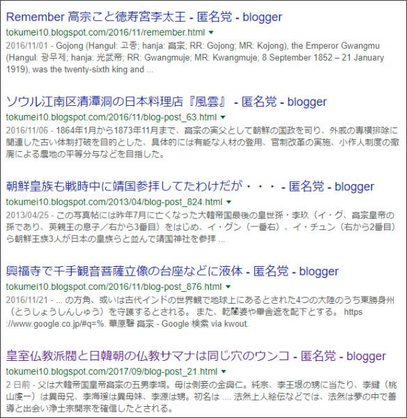 https://www.google.co.jp/search?q=site%3A%2F%2Ftokumei10.blogspot.com+%E9%AB%98%E5%AE%97&oq=site%3A%2F%2Ftokumei10.blogspot.com+%E9%AB%98%E5%AE%97&gs_l=psy-ab.3...1210.2325.0.3096.2.2.0.0.0.0.157.288.0j2.2.0....0...1.2.64.psy-ab..0.1.156...0.0.ieoINxo9URQ